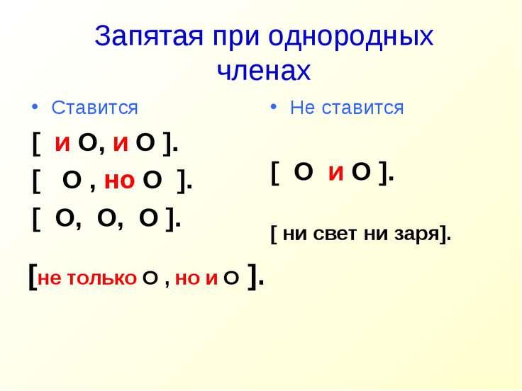 Запятая при однородных членах Ставится [ и O, и O ]. [ O , но O ]. [ O, O, O ...