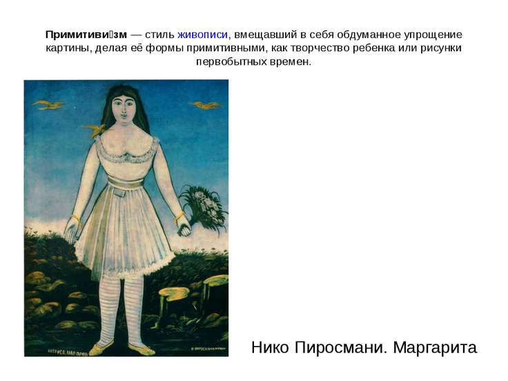 Примитиви зм— стильживописи, вмещавший в себя обдуманное упрощение картины,...