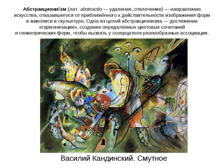 Абстракциони зм(лат.abstractio— удаление, отвлечение)— направление искусс...