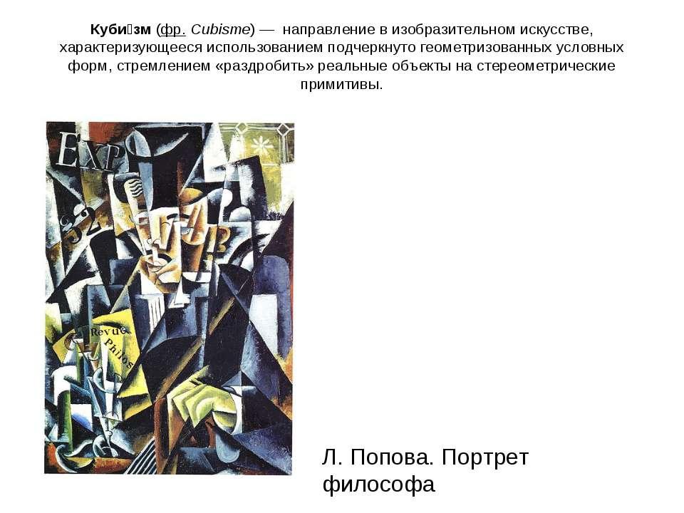 Куби зм(фр.Cubisme)—направление в изобразительном искусстве, характеризу...