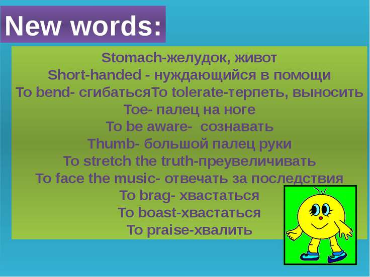 New words: Stomach-желудок, живот Short-handed - нуждающийся в помощи To bend...