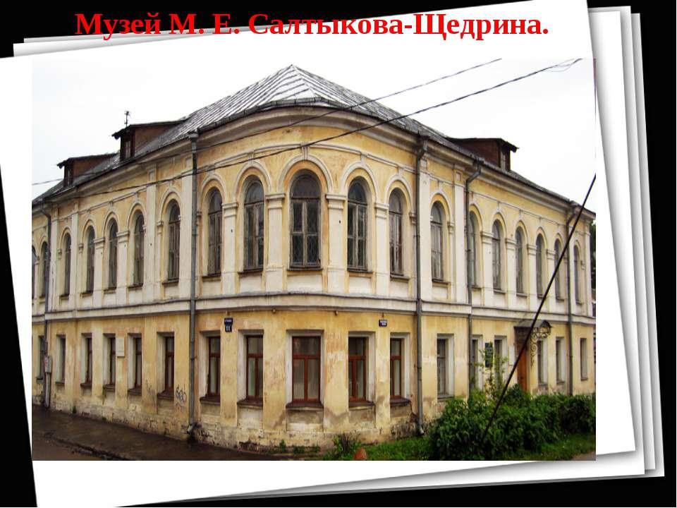 Музей М. Е. Салтыкова-Щедрина.