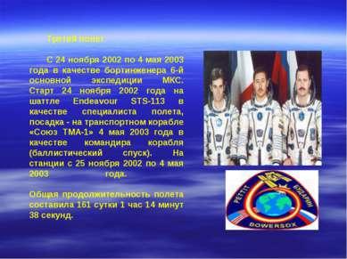 Третий полет С 24 ноября 2002 по 4 мая 2003 года в качестве бортинженера 6-й ...