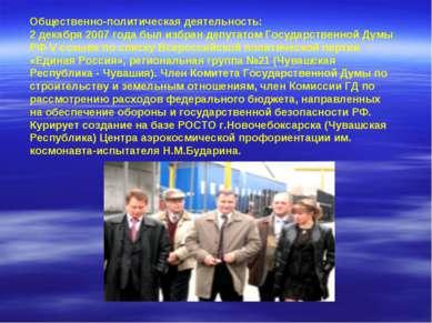 Общественно-политическая деятельность: 2 декабря 2007 года был избран депутат...