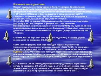 Космическая подготовка: Прошел медицинское обследование в Институте медико-би...