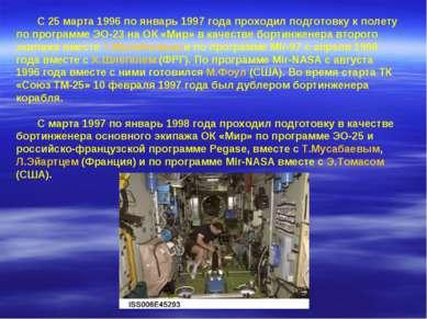 С 25 марта 1996 по январь 1997 года проходил подготовку к полету по программе...