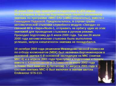 15 июня 1999 года приступил к подготовке в ЦПК имени Ю.А.Гагарина в качестве ...