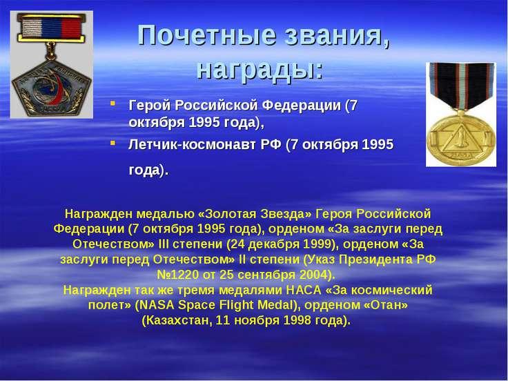 Почетные звания, награды: Герой Российской Федерации (7 октября 1995 года), Л...
