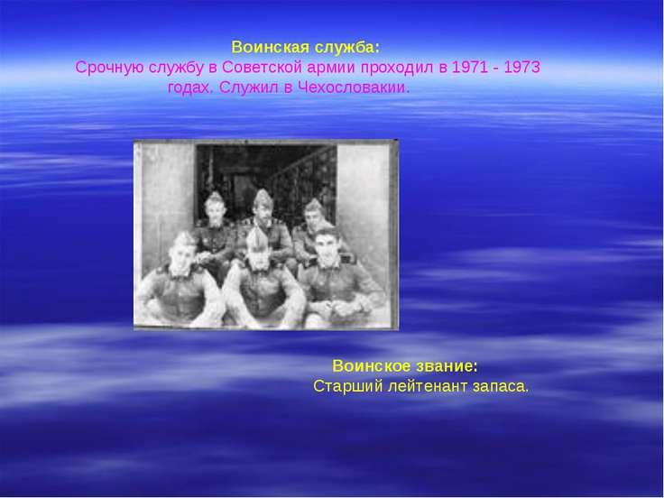 Воинская служба: Срочную службу в Советской армии проходил в 1971 - 1973 года...