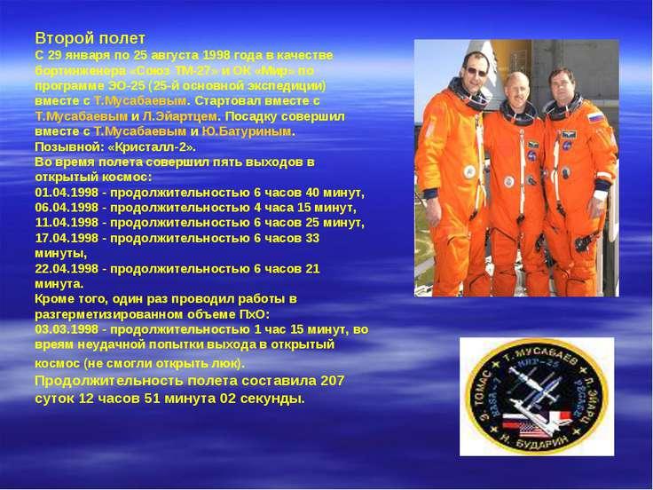 Второй полет С 29 января по 25 августа 1998 года в качестве бортинженера «Сою...