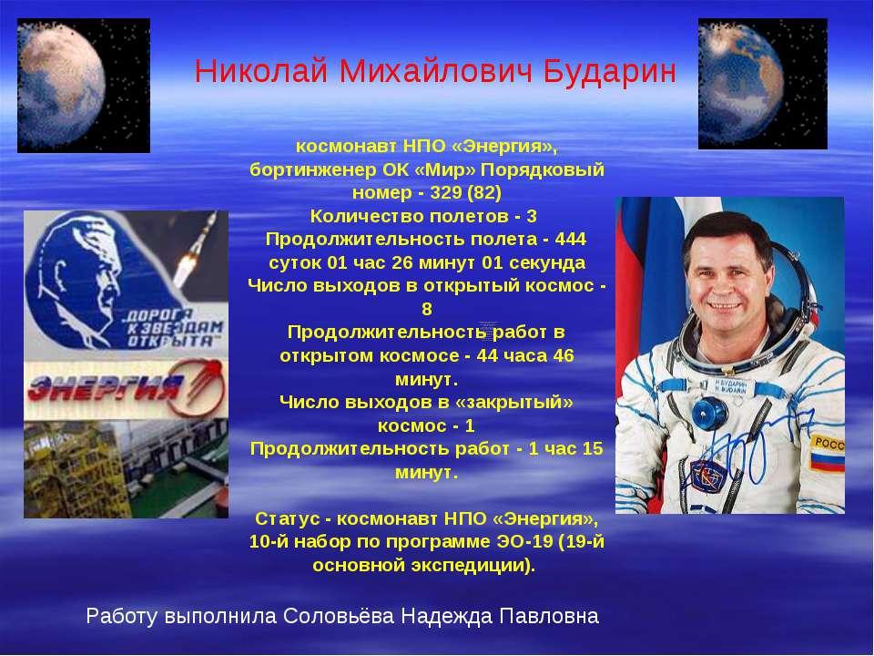 космонавт НПО «Энергия», бортинженер ОК «Мир» Порядковый номер - 329 (82) Кол...