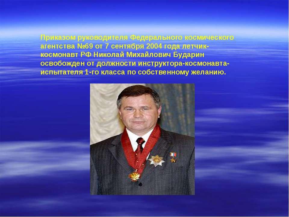 Приказом руководителя Федерального космического агентства №69 от 7 сентября 2...