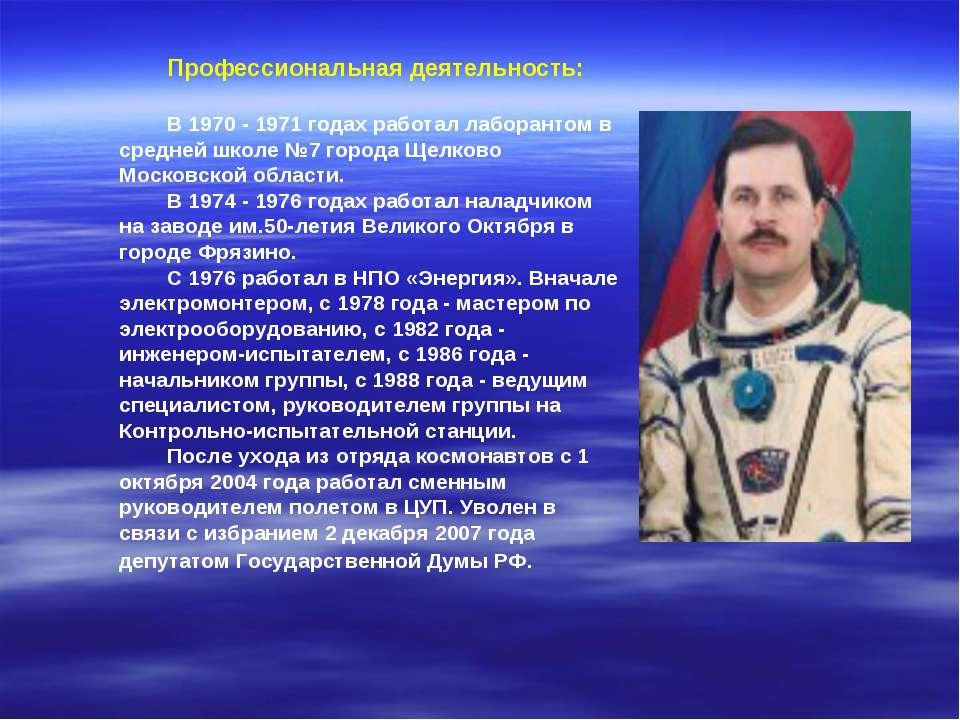 Профессиональная деятельность: В 1970 - 1971 годах работал лаборантом в средн...