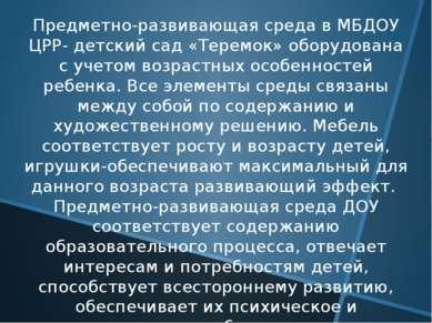 Предметно-развивающая среда в МБДОУ ЦРР- детский сад «Теремок» оборудована с ...