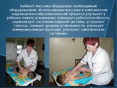 Кабинет массажа оборудован необходимым оборудованием. Использование массажа в...