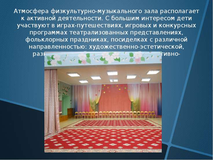 Атмосфера физкультурно-музыкального зала располагает к активной деятельности....