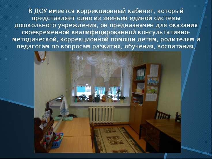 В ДОУ имеется коррекционный кабинет, который представляет одно из звеньев еди...