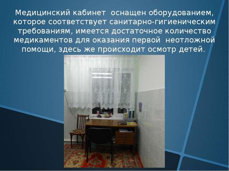 Медицинский кабинет оснащен оборудованием, которое соответствует санитарно-ги...