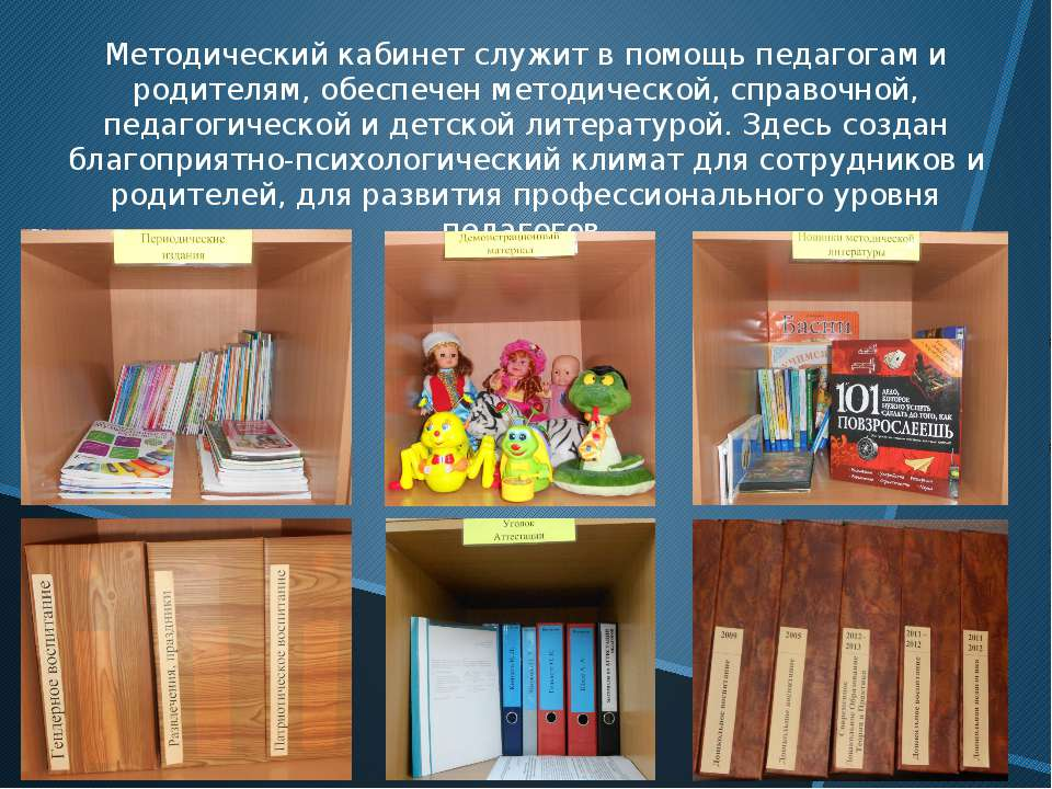 Методический кабинет служит в помощь педагогам и родителям, обеспечен методич...