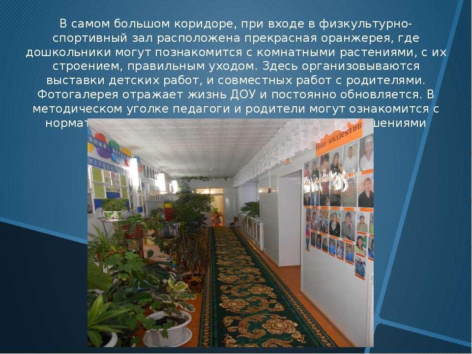 В самом большом коридоре, при входе в физкультурно-спортивный зал расположена...