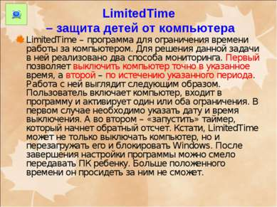 LimitedTime – защита детей откомпьютера LimitedTime – программа для ограниче...