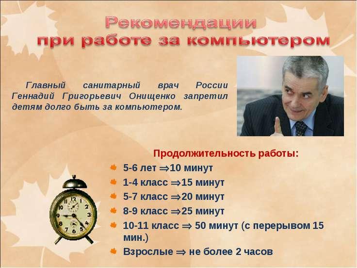 Продолжительность работы: 5-6 лет 10 минут 1-4 класс 15 минут 5-7 класс 20 ми...