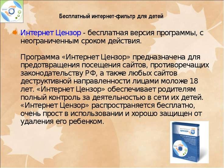 Бесплатный интернет-фильтр для детей Интернет Цензор - бесплатная версия прог...