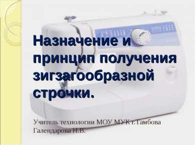 Учитель технологии МОУ МУК г.Тамбова Галендарова Н.В. Назначение и принцип по...
