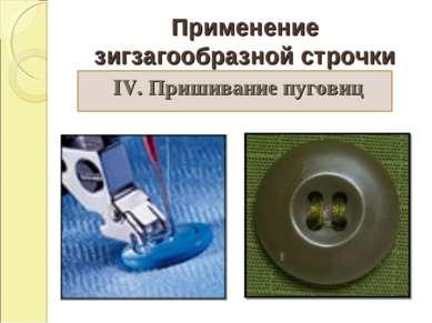Применение зигзагообразной строчки IV. Пришивание пуговиц
