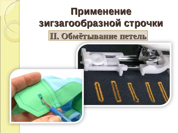 Применение зигзагообразной строчки II. Обмётывание петель