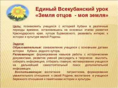 Единый Всекубанский урок «Земля отцов - моя земля» Цель: познакомить учащихся...