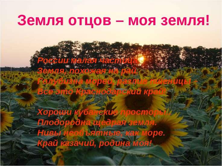 Земля отцов – моя земля! России малая частица Земля, похожая на рай. Голубизн...
