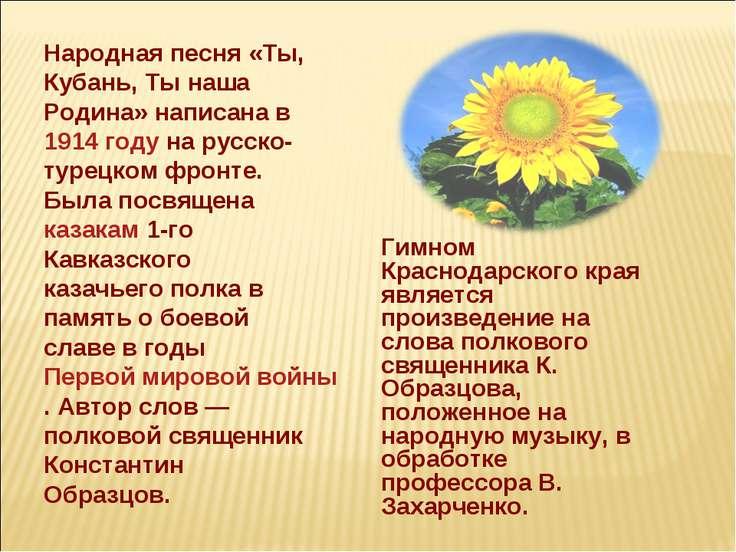 Народная песня «Ты, Кубань, Ты наша Родина» написана в 1914году на русско-ту...