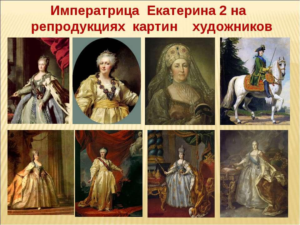 Императрица Екатерина 2 на репродукциях картин художников