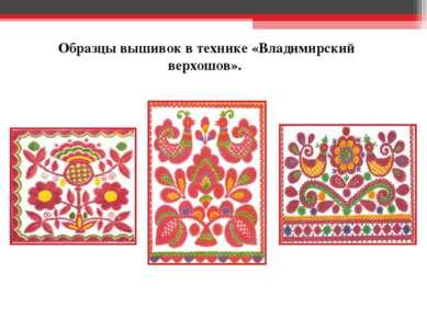 Образцы вышивок в технике «Владимирский верхошов».