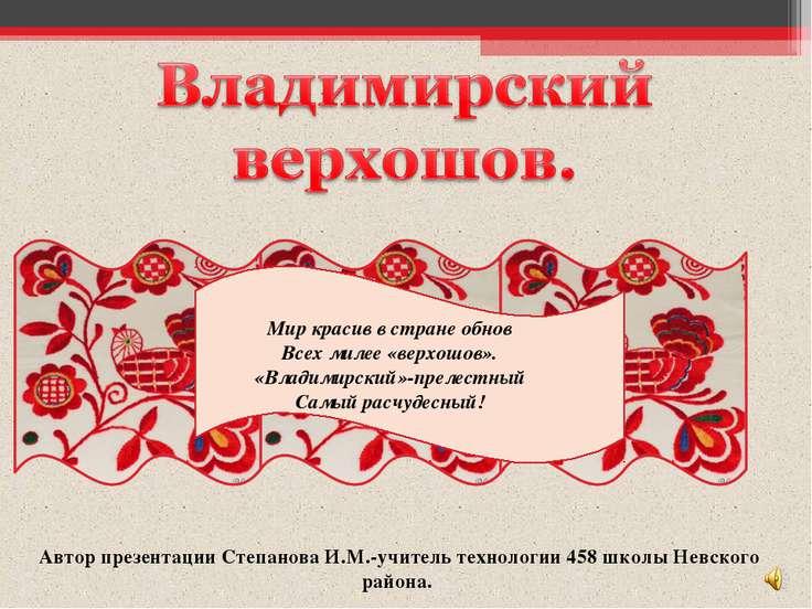 Автор презентации Степанова И.М.-учитель технологии 458 школы Невского района...