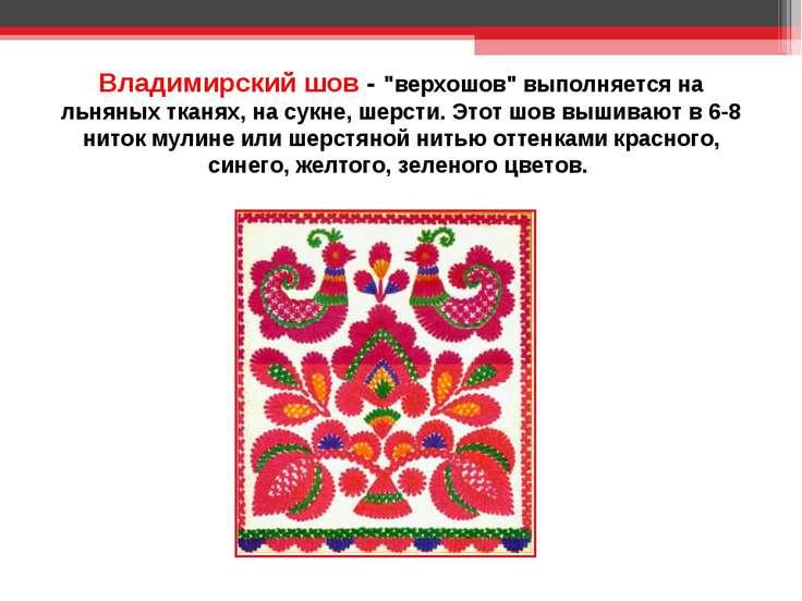 """Владимирский шов - """"верхошов"""" выполняется на льняных тканях, на сукне, шерсти..."""