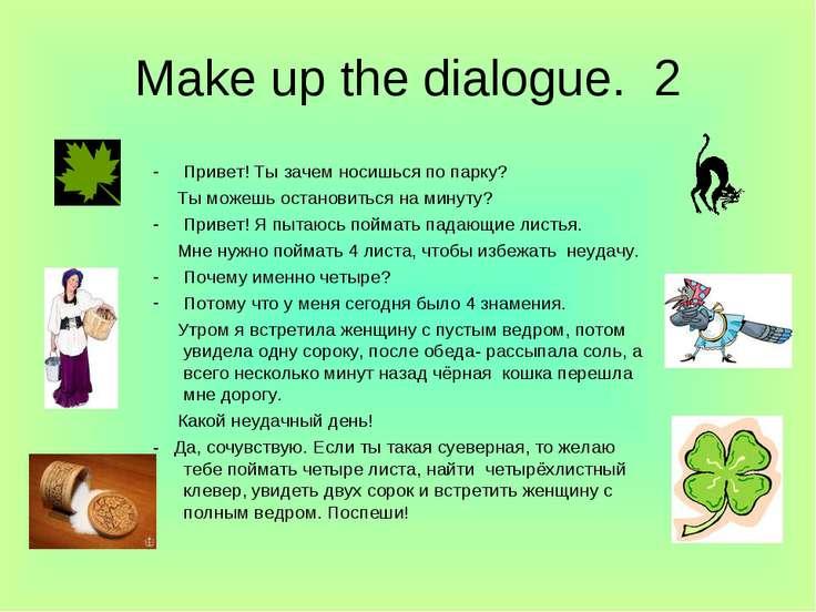Make up the dialogue. 2  Привет! Ты зачем носишься по парку? Ты можешь остан...