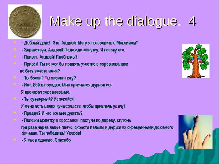 Make up the dialogue. 4 - Добрый день! Это Андрей. Могу я поговорить с Максим...