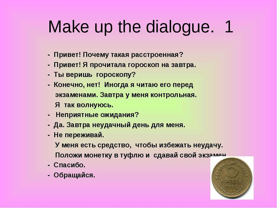 Make up the dialogue. 1 - Привет! Почему такая расстроенная? - Привет! Я проч...