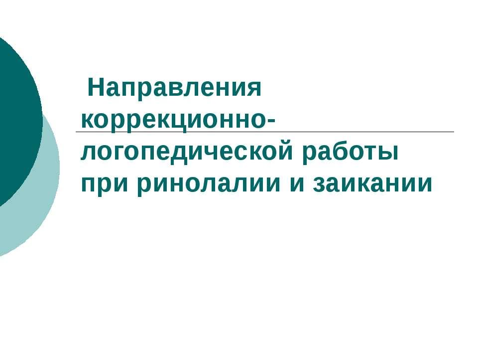 Направления коррекционно-логопедической работы при ринолалии и заикании