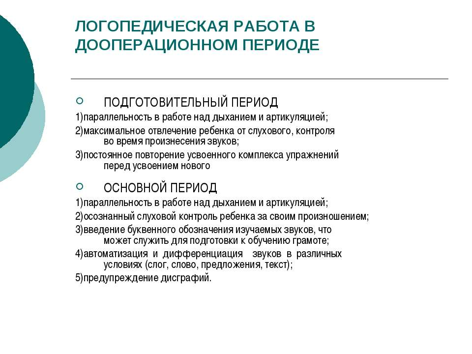 ЛОГОПЕДИЧЕСКАЯ РАБОТА В ДООПЕРАЦИОННОМ ПЕРИОДЕ ПОДГОТОВИТЕЛЬНЫЙ ПЕРИОД 1)пара...