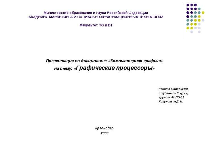 Министерство образования и науки Российской Федерации АКАДЕМИЯ МАРКЕТИНГА И С...
