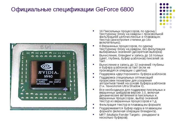 Официальные спецификации GeForce 6800 16 Пиксельных процессоров, по одному те...