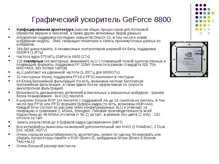 Графический ускоритель GeForce 8800 Унифицированная архитектура (массив общих...