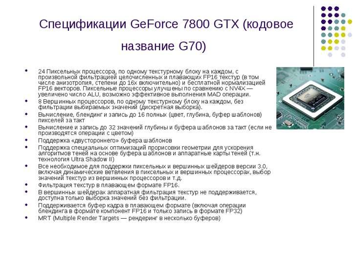 Спецификации GeForce 7800 GTX (кодовое название G70) 24 Пиксельных процессора...