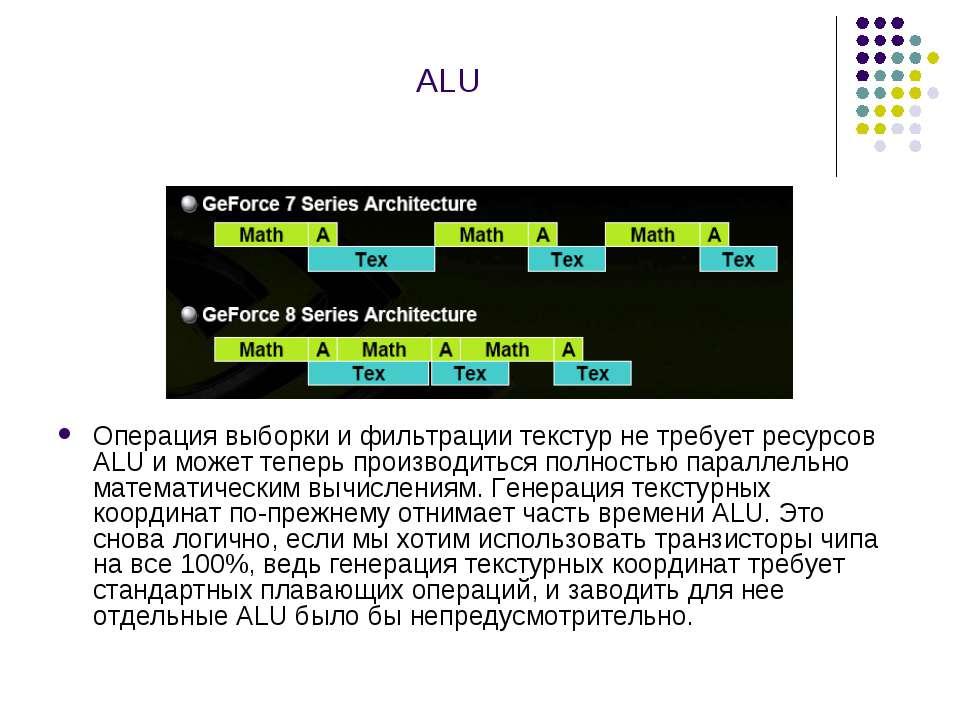 ALU Операция выборки и фильтрации текстур не требует ресурсов ALU и может теп...
