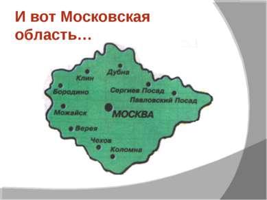 И вот Московская область…