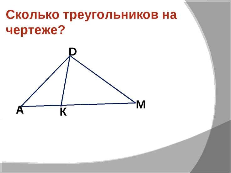 Сколько треугольников на чертеже? D А К М