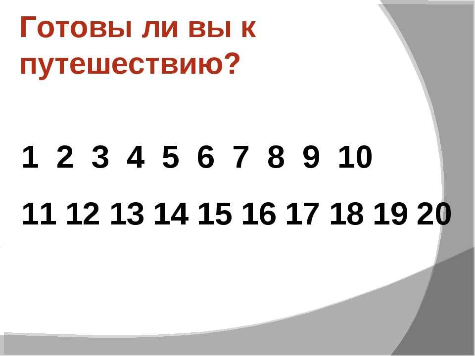Готовы ли вы к путешествию? 1 2 3 4 5 6 7 8 9 10 11 12 13 14 15 16 17 18 19 20